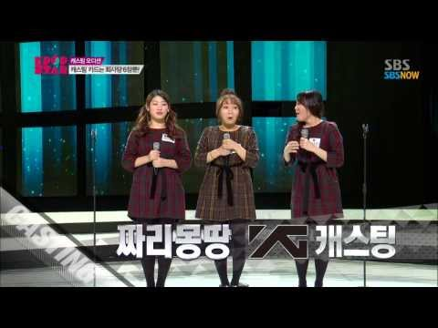 SBS [KPOPSTAR3] -  캐스팅오디션, '짜리몽땅'의 'Loving You'