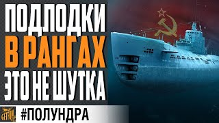 Превью: ПОДЛОДКИ УЖЕ СКОРО, СУПЕРЛИНКОРЫ, ПЕРКИ ⚓#ПОЛУНДРА  World of Warships