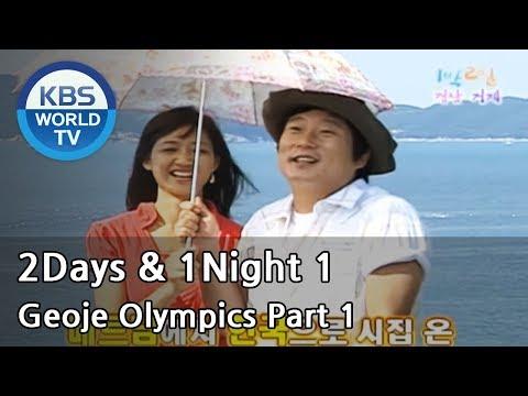 2 Days and 1 Night Season 1 | 1박 2일 시즌 1 - Geoje Olympics, part 1