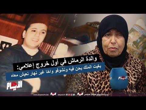 والدة الرماش في أول خروج إعلامي: بغيت الملك يحن فيه ونشوفو واخا غير نهار نعيش معاه