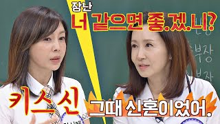 """<애인>에서 황신혜(Hwang Shin Hye)와 유동근의 키스신을 본 전인화(Jeon In-hwa) """"우리 그때 신혼이었어♨"""" 아는 형님(Knowing bros) 249회"""