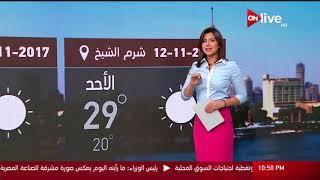 النشرة الجوية - حالة الطقس غداً فى مصر والدول العربية - الأحد 12 نوفمبر ...