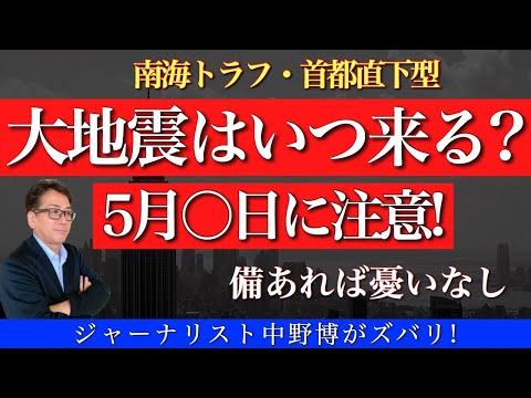 【5分で地震警告】5月3日までは大地震に要注意継続!