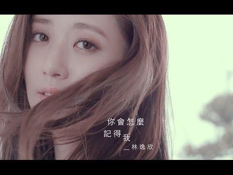 Shara林逸欣 《你會怎麼記得我》官方完整版MV (Official Music Video)