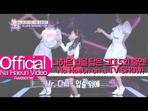 나하은 (Na Haeun) - 별을 닮은 그대 방송 - 댄스