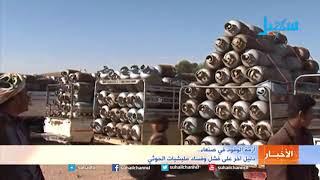 أزمة الوقود في صنعاء.. دليل آخر على فشل وفساد مليشيات الحوثي ...