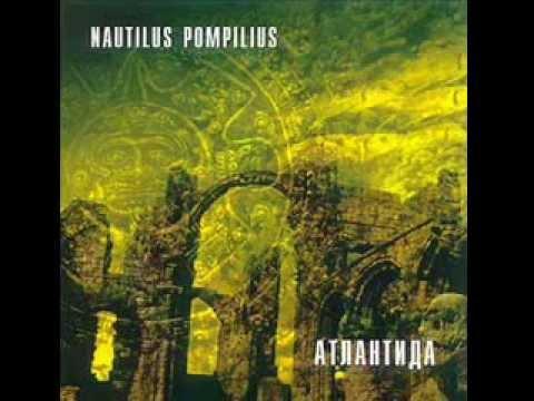 Наутилус Помпилиус - Люди на холме