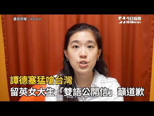 留英台灣女孩林薇非富家千金 寫信、募資平台籌學費