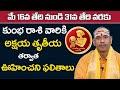 Kumbha Rasi 2021 - 16th May - 31st May Horoscope | Sri Koteswara Sarma | TSW