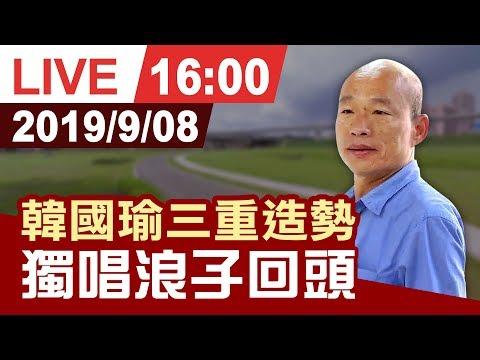 【完整公開】韓國瑜新北市三重造勢 獨唱浪子回頭