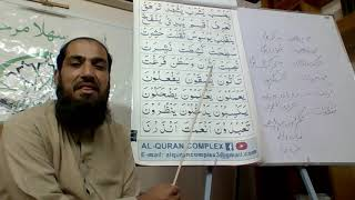 Al Quran Basic Training/Course for Tajweed (Naazra) by Qari UbaidUllah Noorani Qaida plate 11