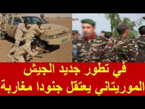 تطور خطير..الجيش الموريتاني يعتقل جنودا مغاربة