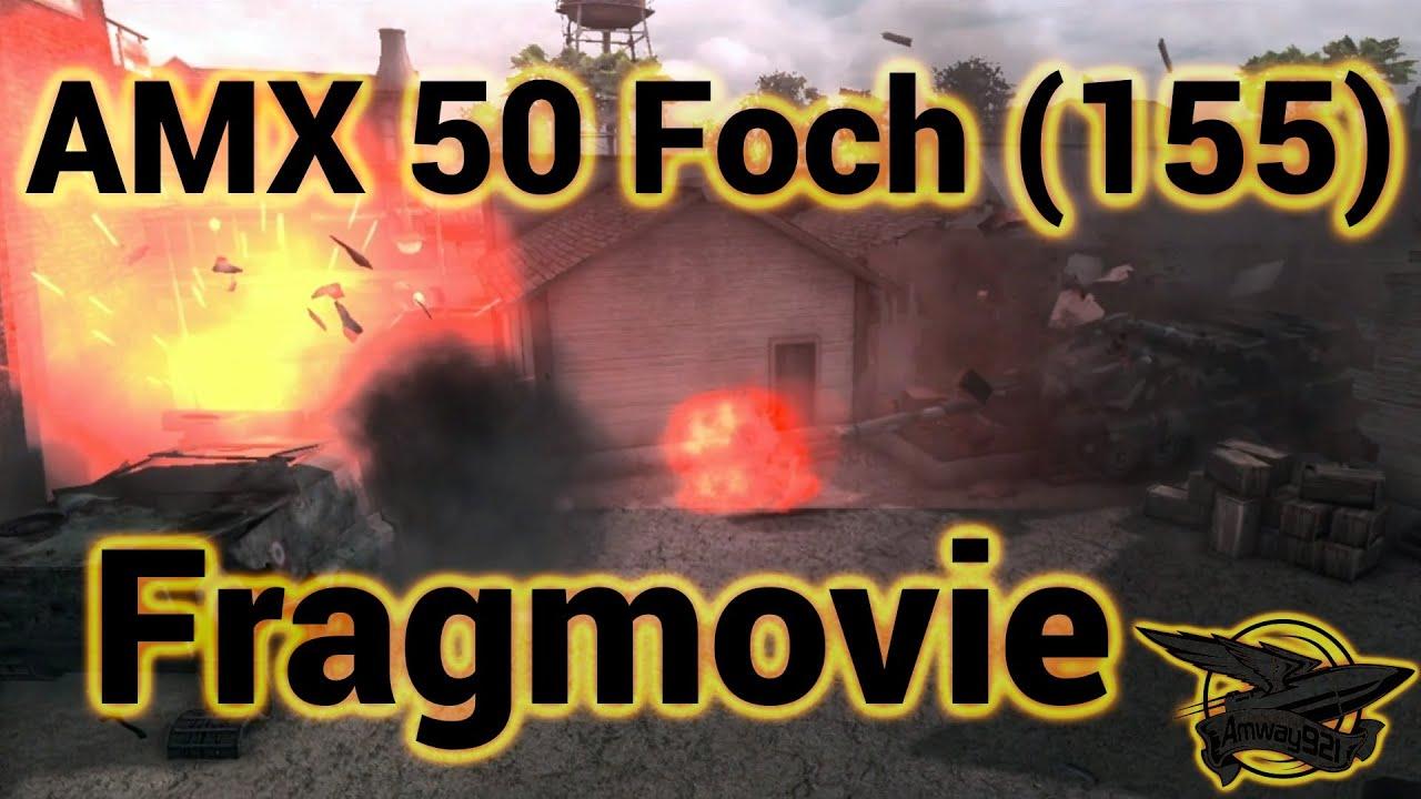 Фрагмуви - AMX 50 Foch (155)