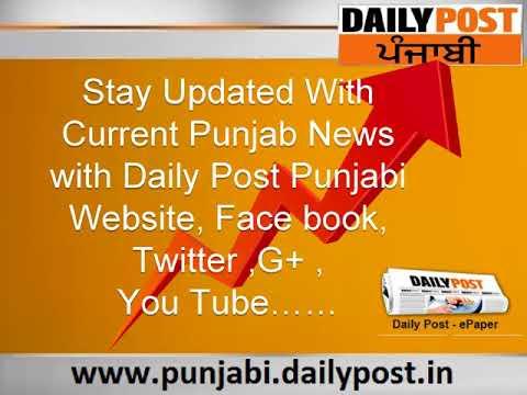 Online Punjab News Portals in Punjabi -DAILY POST PUNJABI