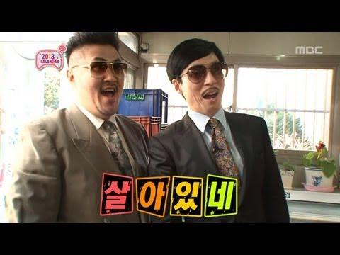 Infinite Challenge, Muhan Express(2) #04, 무한택배(2) 20121222