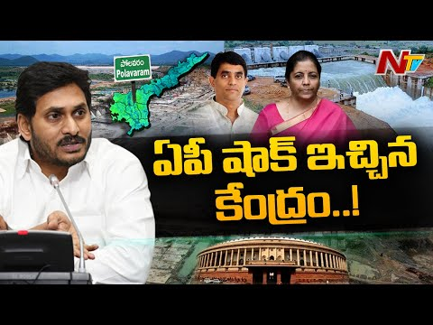 Central government cut off funds for Polavaram national project