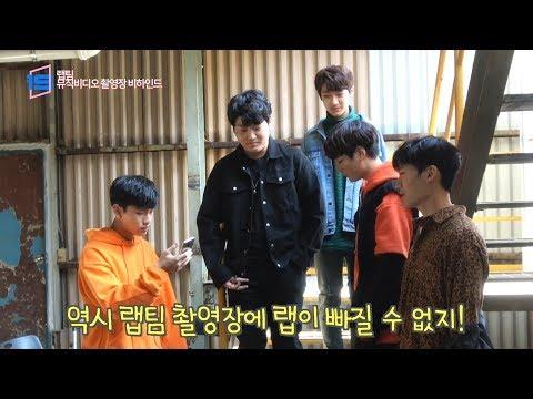 [MV 촬영 비하인드] 랩 팀
