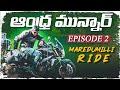 Andhra munnar | maredumilli | episode 2 | rampa water fall's ❤️ |   రంపచోడవరం - మరేడిమిల్లి