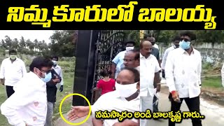 Nandamuri Balakrishna makes surprise visit to Nimmakuru..