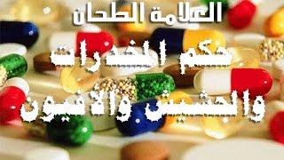 حكم المخدرات والحشيش والافيون العلامة الشيخ الدكتور عبد الرحيم الطحان -