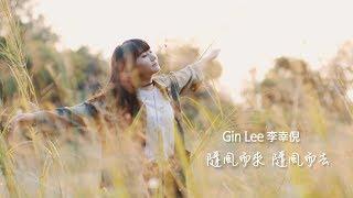Gin lee - 隨風而來 隨風而去 (Lyric Video) YouTube 影片