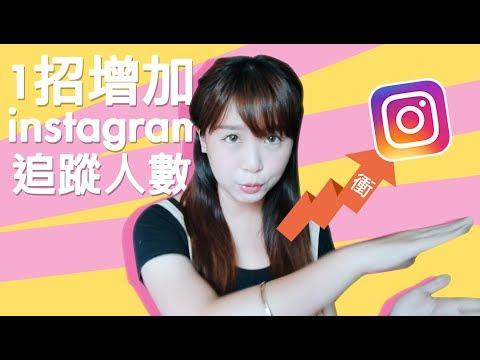 Instagram Tips│一招增加IG追蹤人數 像開外掛般 難道我要達到百萬粉絲了嗎│ADYRAIN