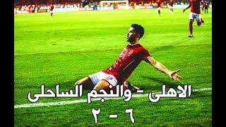 ملخص أهداف ماتش الاهلى والنجم الساحلى التونسى [6-2] 22-10-2017 كاملة ...