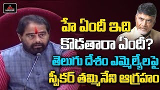 Speaker Thammineni Seetharam serious comments on TDP MLA's..