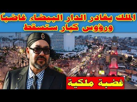 الملك يغادر الدار البيضاء غاضباً ورؤوس مسؤولين كبار ستسقط
