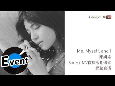陳妍希「Sorry」MV首播啟動儀式網路直播