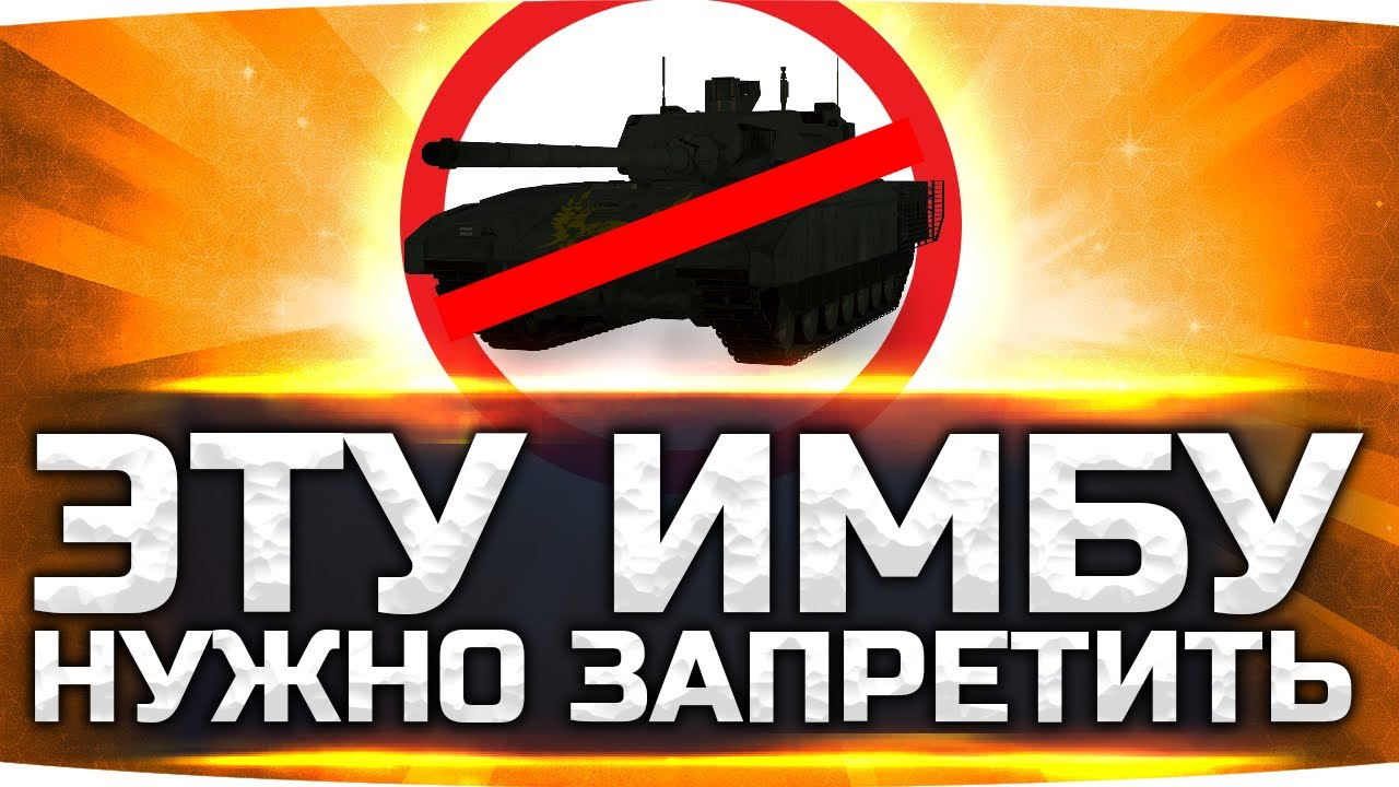 Превью ЭТУ ИМБУ НУЖНО ЗАПРЕТИТЬ В WORLD OF TANKS ● Вижу Впервые