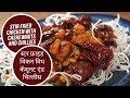 Stir Fried Chicken with Cashewnuts And Chillies   The Oriental Kitchen   Sanjeev Kapoor Khazana