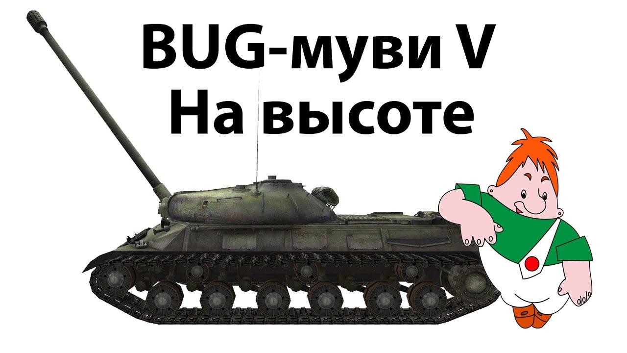 BUG-муви V - На высоте