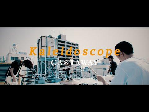 Castaway - Kaleidoscope (Official Video)