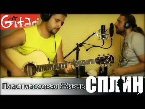 Пластмассовая Жизнь - Сплин (cover Gitarin.Ru) Gtp-табы + аккорды