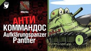 Антикоммандос №8 - Aufklärungspanzer Panther - от Mblshko