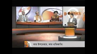 Politics Plus - কার ইশতেহার, কার প্রতিশ্রুতি ! -December 17, 2018