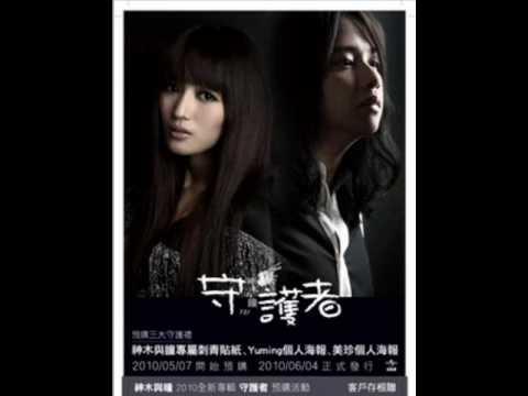 【廣播版】20100505 神木與瞳-- 寬恕 HIT FM首播