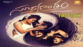 Konidela Niharika Suryakantham Movie First Look..