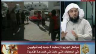 حوار الشيخ محمد العريفى على قناة الجزيرة حول أحداث غزة