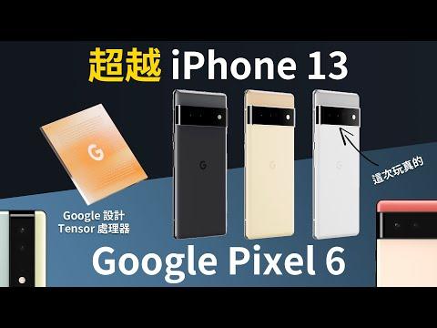 超越 iPhone 13| Google Pixel 6 純正血統真旗艦