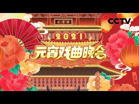 《2021元宵戏曲晚会》 20210226| CCTV戏曲