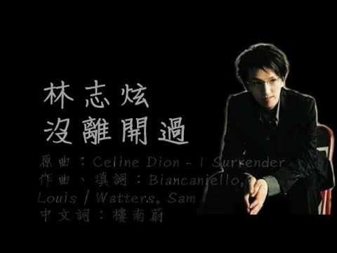 【歌詞 字幕】林志炫 - 沒離開過