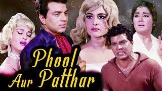 Phool Aur Patthar Full Movie | Hindi Movie | Meena Kumari | Dharmendra | Bollywood Movie