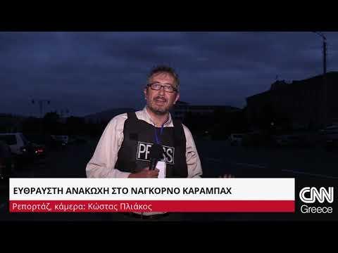 Εύθραυστη ανακωχή στο Ναγκόρνο Καραμπάχ