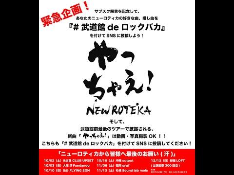 [ニューロティカ武道館100日前]サブスク解禁!&新曲アカペラ披露!