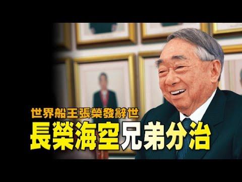 【台灣壹週刊】真好膽! 看張榮發怎麼飆罵三任總統