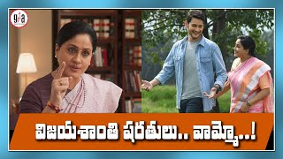 Vijayashanti conditions to accept up coming movies..