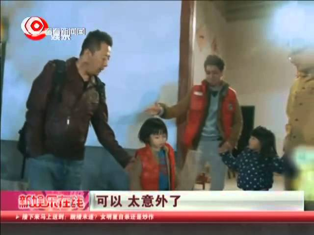 《爸爸去哪儿》林志颖郭涛遭遇大不同