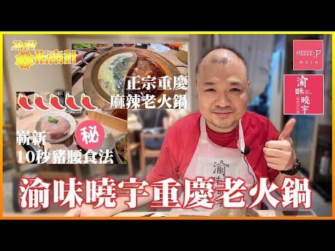 [麻辣火鍋] 渝味曉宇   正宗重慶麻辣火鍋 嶄新10秒豬腰食法